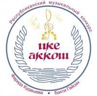 Республиканский музыкальный конкурс «Ике аккош»