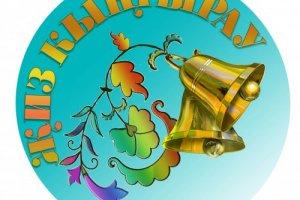 Программа Республиканского конкурса-фестиваля народного творчества «Җиз кыңгырау» / «Медный колокольчик»
