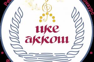 В Аургазинском районе стартовал ежегодный Республиканский музыкальный конкурс «Ике Аккош»