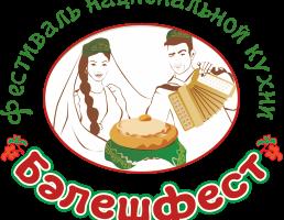 ПОЛОЖЕНИЕ о проведении Фестиваля национальной кухни «Бэлешфест»