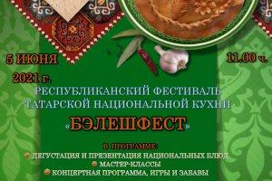 Приглашаем на Фестиваль татарской национальной кухни «Бэлешфест»